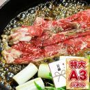 A4ランク以上限定松阪牛すき焼き用400g