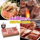 JTB旅行券で行こう!選べるディズニーorUSJ 80000円30点セット