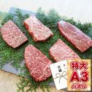 松阪牛・神戸牛・飛騨牛・佐賀牛・仙台牛ブランド牛肉食べ比べ5種