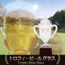 トロフィービールグラス
