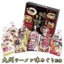 九州ラーメン味めぐり 12食