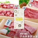 選べる松阪牛お肉ギフト券 3種