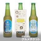 選べる軽井沢ビールギフト券