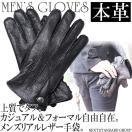 手袋 メンズ レザー 革 グローブ レザー手袋 防寒 カジュアル レザーグローブ ns-k1301
