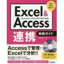 Excel & Access連携実践ガイド 仕事の現場で即使える