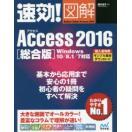 速効!図解Access 2016 総合版