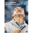 松山千春 ライブ映像&CD