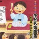 親子できこう 子ども落語集 初天神・かえんだいこ(CD)