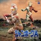 菊池俊輔(音楽)/ジャンボーグA ミュージック・コレクション(CD)
