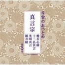 日常のおつとめ 真言宗 般若心経/十三仏真言/光明真言/観音経(CD)
