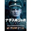 ナチス 第三の男