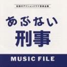 あぶない刑事 オリジナル・サウンドトラック