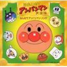 【CD】それいけ!アンパンマン大全集 みんなでアンパンマンソング