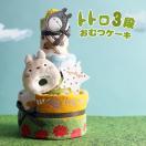 おむつケーキ オムツケーキ 出産祝い 出産祝 となりのトトロ 2段 おむつケーキ