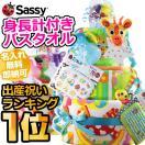おむつケーキ オムツケーキ 出産祝い 出産祝 Sassy 今治タオル 3段 おむつケーキ