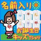名入れ Tシャツ 誕生日プレゼント 子供 誕生日 1歳 2歳 女 男 プレゼント