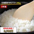 米 30kg お米 玄米 北海道産 ゆめぴりか 送料無料 平成28年産 1等米  選べる精米方法