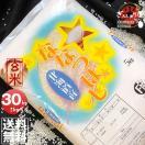 28年産 北海道産 ななつぼし 玄米 30kg (5kg×6袋セット) 玄米/白米/分づき米 送料無料