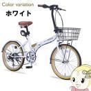 [予約 1月下旬以降]【メーカー直送】 M-252-W マイパラス 折りたたみ自転車 20インチ ホワイト
