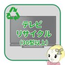 リサイクル テレビ 30型以上【回収のみ、商...