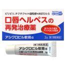 口唇ヘルペス市販薬 アシクロビル軟膏α 2g...