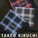 TAKEO KIKUCHI タケオキクチ ハンカチ チェック柄 綿100%  ポイント10倍