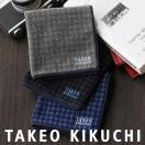 TAKEO KIKUCHI タケオキクチ ハンドタオル タオルハンカチ 千鳥格子柄 綿100% ポイント10倍 ブランドギフト包装無料