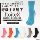 Itoitex イトイテックス ランニングソックス 5本指 セミロング 和紙×シルク ランニングソックス 靴下 マラソン トレイルランニング 2945-502 ポイント10倍