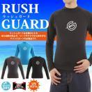 ラッシュガード 長袖 メンズ 男性 UVカット 紫外線防止 日焼け サーフィン GLASSY グラッシー