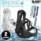 スノーボード スノボ バインディング ビンディング GLASSY グラッシー