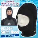 サーフフード ダイビングフード フード 防寒用 両面ジャージ 3.5mm GLASSY グラッシー