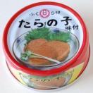 たらの子味付(相葉マナブで紹介)ご当地缶詰 石川県金沢市