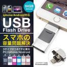 (メール便送料無料)スマホ用 USB iPhone iPad USBメモリー 64GB Lightning micro  FlashDrive 大容量 互換 タブレット Android PC i-USB-Storer Micro-B変換不要