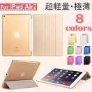 iPad air2 3つ折りケース 3点セット(保護フィルム&タッチペン) カバー オートスリープ アイパッドエアー2 ipad AIR ゆうパケット送料無料