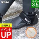 サーフブーツ ALL3.5mm 保温 伸縮 軽量素材 防水 防寒 日本規格 ウェットスーツ リーフブーツ FELLOW