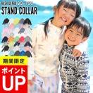ラッシュガードジップアップフードなし長袖キッズベビー子供男の子女の子80〜150cmサイズ交換OK