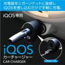 アイコス 充電器 車 IQOS 充電器 車載充電...