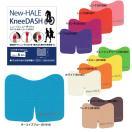 New-HALE(ニューハレ) すぐ貼れるシリーズ ニーダッシュ  全11色展開 ひざ専用のテーピング