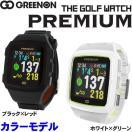 Green On グリーンオン ザ・ゴルフウォッチ  プレミアム 【カラーモデル】  THE GOLF WATCH PREMIUM