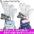 MW レディース ゴルフセット クラブ10本+キャディバッグ付