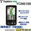 ユピテル YUPITERU GOLF ゴルフナビ  YGN6100   【かんたんオート表示/業界最大3.6インチTFT液晶】