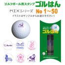 ゴルフボール スタンプ ゴルはん MIXシリーズ 補充インク付 マイボールで誤球防止にお役にたちます