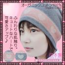 医療用帽子 オーガニックコットン100% ハート柄 ツートンカラー 日本製 抗がん剤帽子