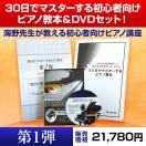 ピアノレッスン / 30日でマスターするピアノ教本&DVDセット 海野先生が教える初心者向けピアノ講座 第1弾