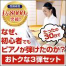 ピアノ教本&DVD3弾セット 30日でマスターする海野先生の自宅で初心者向けピアノ講座【おトクな1.2.3弾セット】
