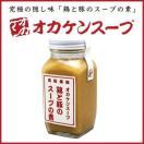 鶏と豚のスープの素 オカケンスープ 小瓶(...
