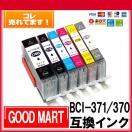 【単品】 BCI-371XL+370XL キャノンインクカートリッジ互換(大容量) BCI-370  MG7730 MG7730F MG6930 MG7730 MG7730F MG6930 MG5730