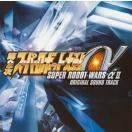 【メール便送料無料】「第2次スーパーロボット大戦α」オリジナルサウンドトラック[CD][2枚組]