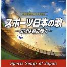 古関裕而 生誕110年記念 スポーツ日本の歌...