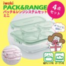 iwaki イワキ パック&レンジ システムセットミニ 4点セット  全2色 耐熱ガラス 保存容器 セット PSC-PRN4